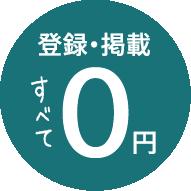 登録・掲載すべて0円